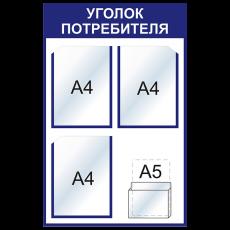 Стенд ИНФОРМАЦИЯ на 6 карманов, красный