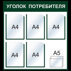 Стенд ИНФОРМАЦИЯ на 6 карманов, коричневый